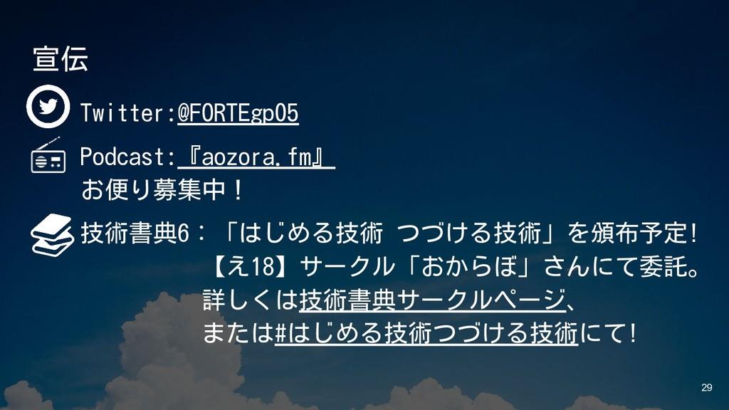 宣伝   Twitter:@FORTEgp05   Podcast:『aozora.fm』  ...