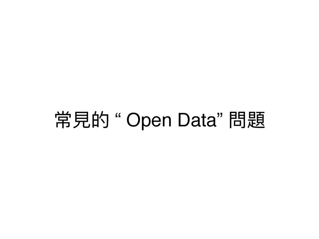 """ଉ憎ጱ """" Open Data"""" 㺔氂"""