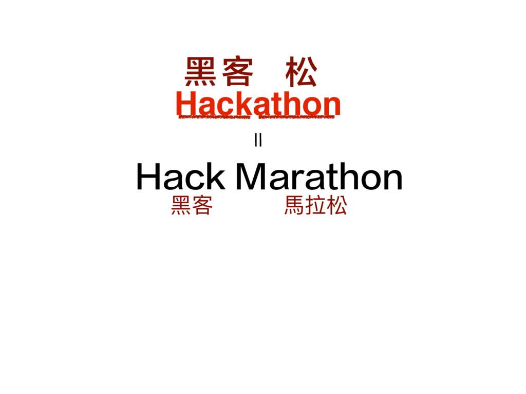 Hackathon 黑客 松 泷礁 ἓਮ Hack Marathon Җ