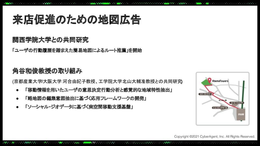関西学院大学との共同研究 「ユーザの行動履歴を踏まえた簡易地図によるルート推薦」を開始 角谷和...