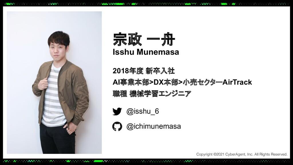 宗政 一舟 Isshu Munemasa 2018年度 新卒入社 AI事業本部>DX本部>小売...