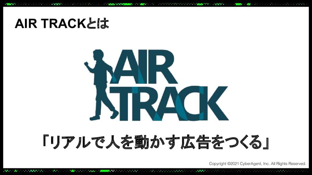 AIR TRACKとは 「リアルで人を動かす広告をつくる」