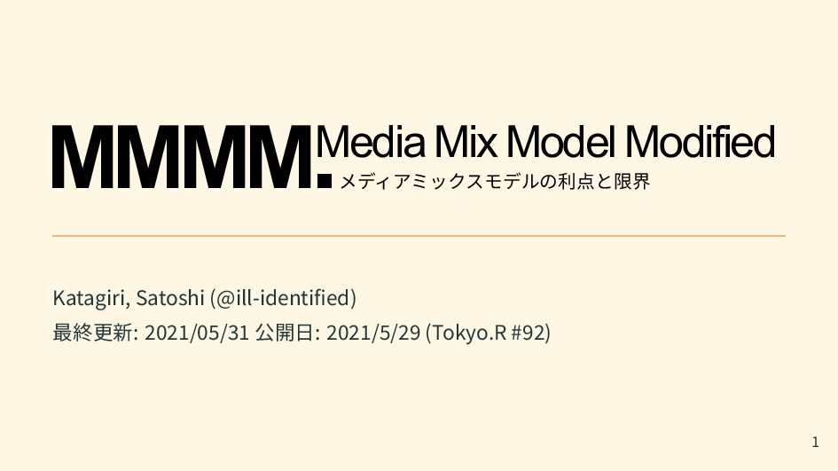 MMMM. Media Mix Model Modified メディアミックスモデルの利点と限...