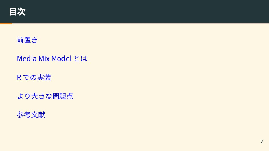 目次 前置き Media Mix Model とは R での実装 より大きな問題点 参考文献 2