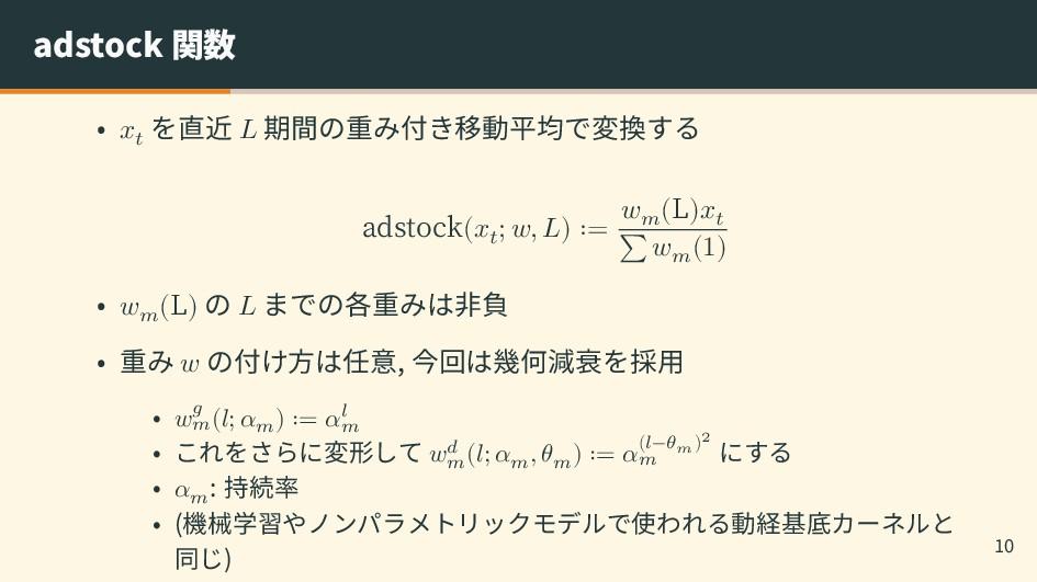 adstock 関数 • 𝑥𝑡 を直近 𝐿 期間の重み付き移動平均で変換する adstock(...