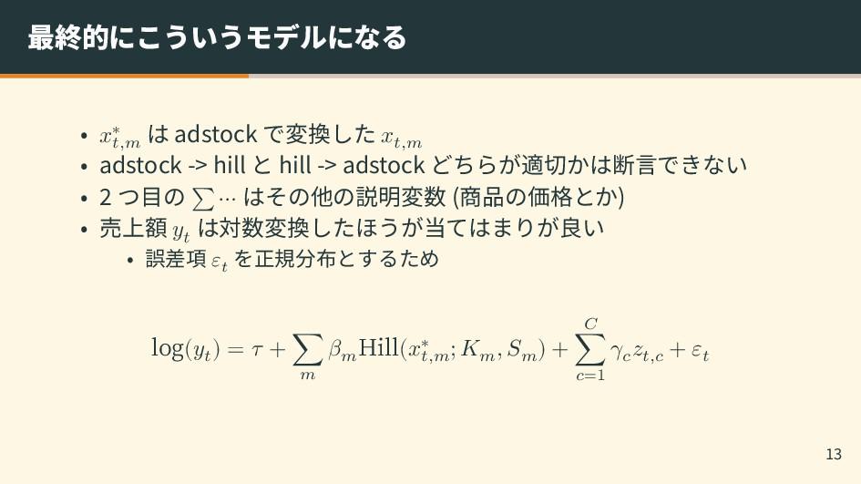 最終的にこういうモデルになる • 𝑥∗ 𝑡,𝑚 は adstock で変換した 𝑥𝑡,𝑚 • ...