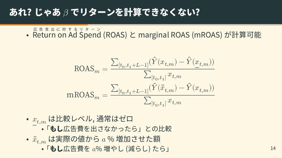 あれ? じゃあ 𝛽 でリターンを計算できなくない? • 広 告 支 出 に 対 す る リ タ...