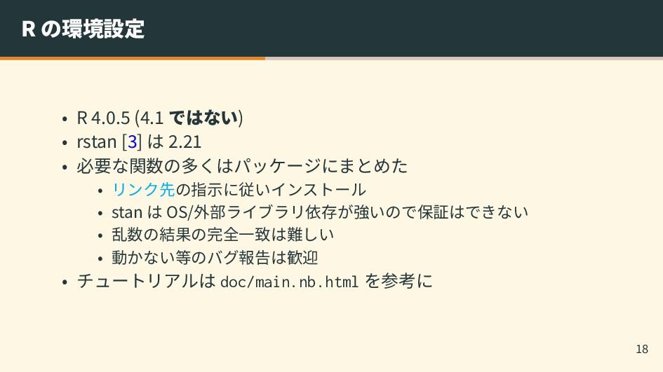 R の環境設定 • R 4.0.5 (4.1 ではない) • rstan [3] は 2.21...