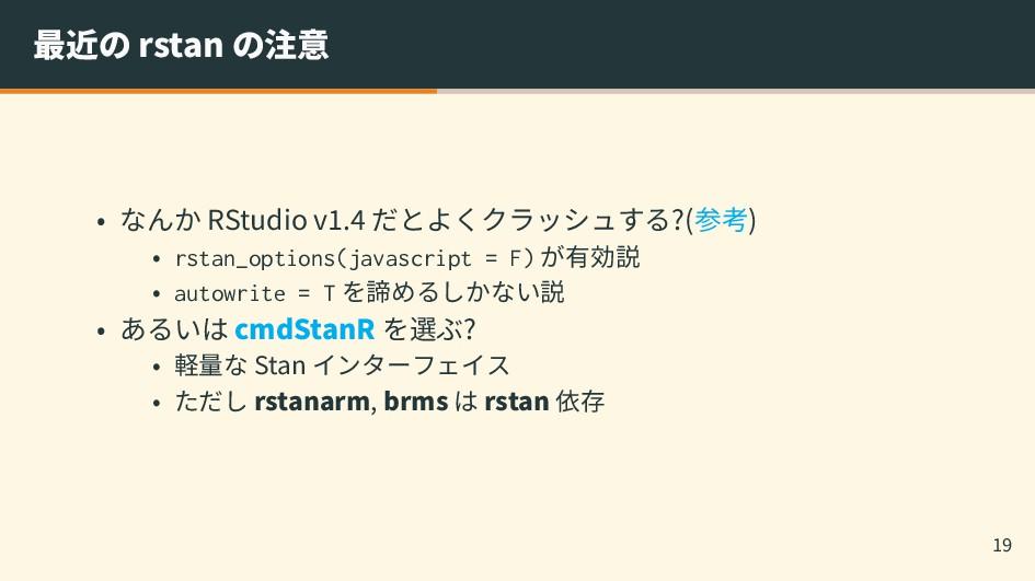 最近の rstan の注意 • なんか RStudio v1.4 だとよくクラッシュする?(参...