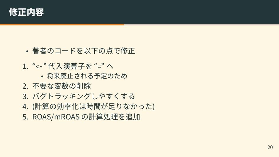"""修正内容 • 著者のコードを以下の点で修正 1. """"<-"""" 代入演算子を """"="""" へ • 将来..."""
