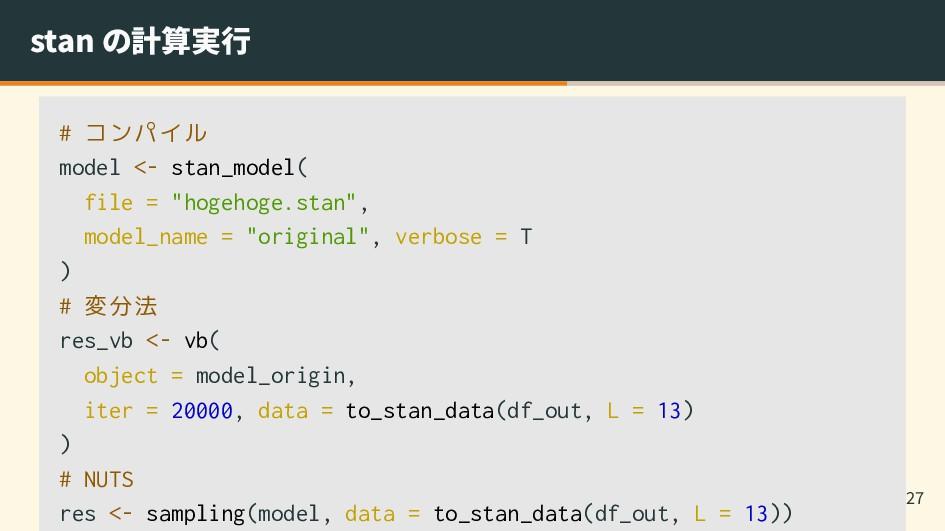 stan の計算実行 # コンパイル model <- stan_model( file = ...