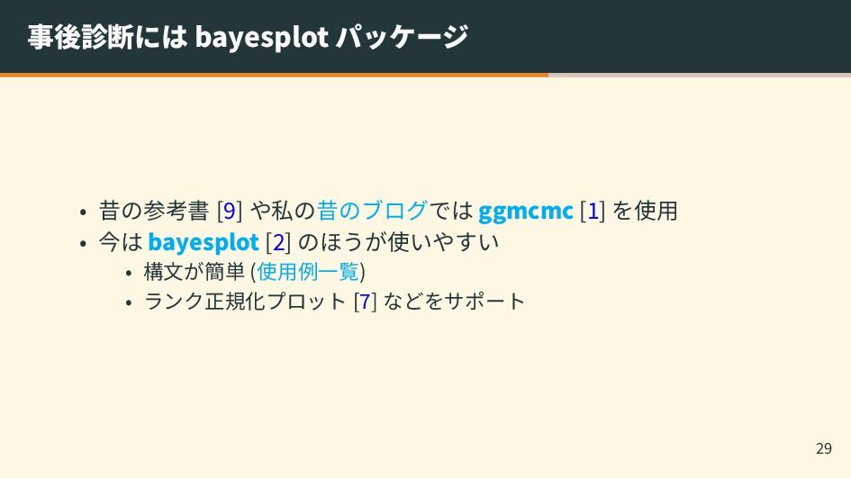 事後診断には bayesplot パッケージ • 昔の参考書 [9] や私の昔のブログでは g...