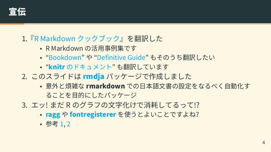 宣伝 1.『R Markdown クックブック』を翻訳した • R Markdown の活用事...