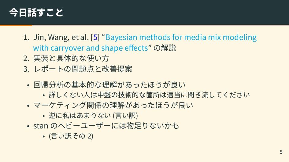 """今日話すこと 1. Jin, Wang, et al. [5] """"Bayesian metho..."""
