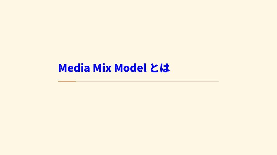 Media Mix Model とは