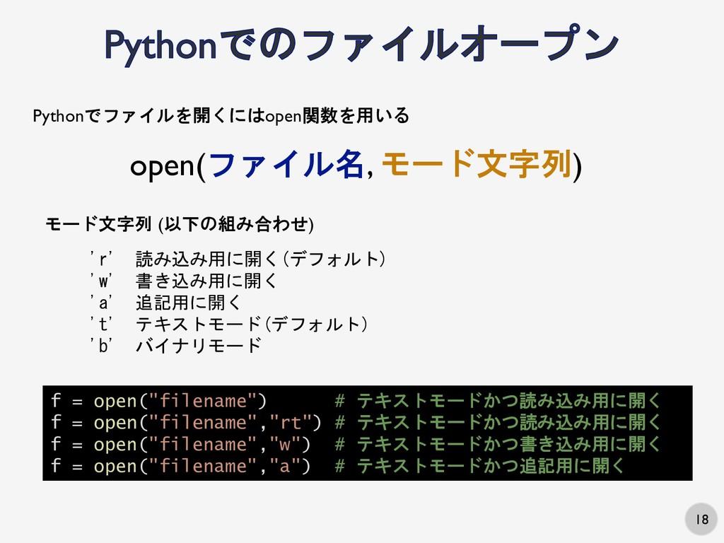 """18 Pythonでファイルを開くにはopen関数を用いる f = open(""""filenam..."""