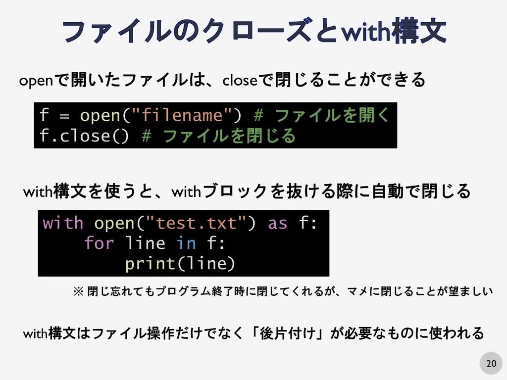 """20 f = open(""""filename"""") # ファイルを開く f.close() # フ..."""