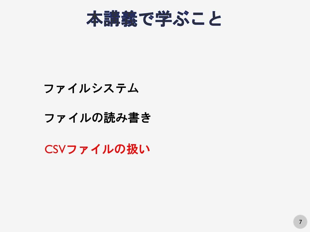 7 ファイルシステム ファイルの読み書き CSVファイルの扱い