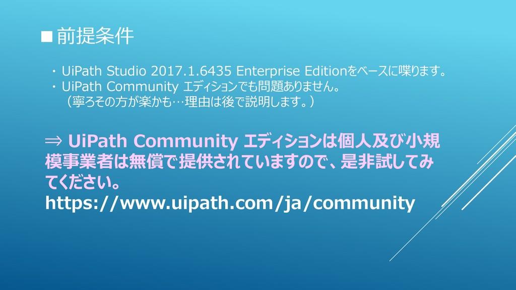 ■前提条件 ・ UiPath Studio 2017.1.6435 Enterprise Ed...