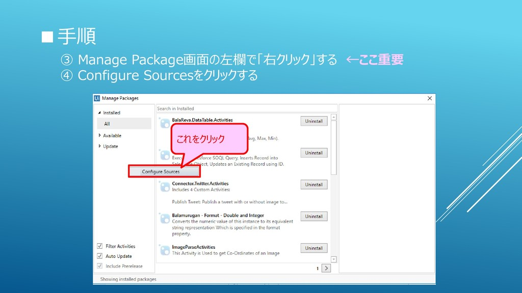 ③ Manage Package画面の左欄で「右クリック」する ←ここ重要 ④ Configu...