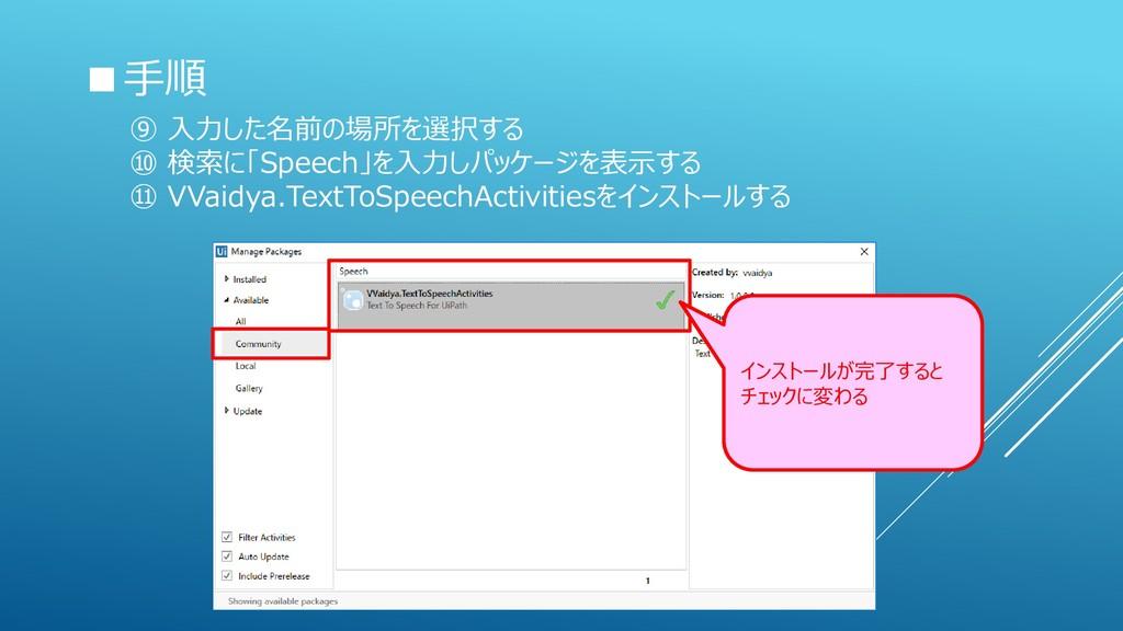 ⑨ 入力した名前の場所を選択する ⑩ 検索に「Speech」を入力しパッケージを表示する ⑪ ...
