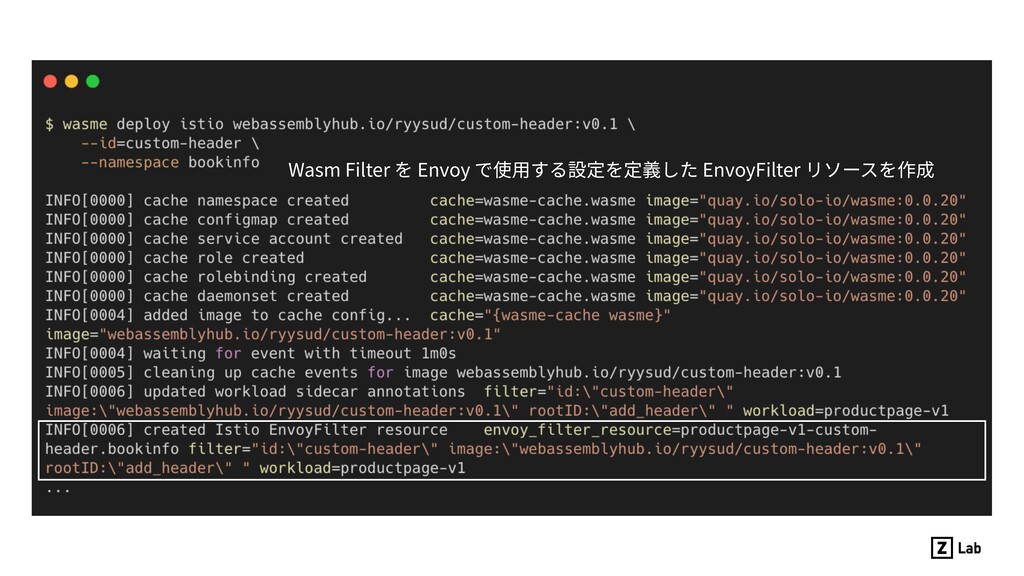 Wasm Filter を Envoy で使⽤する設定を定義した EnvoyFilter リソ...