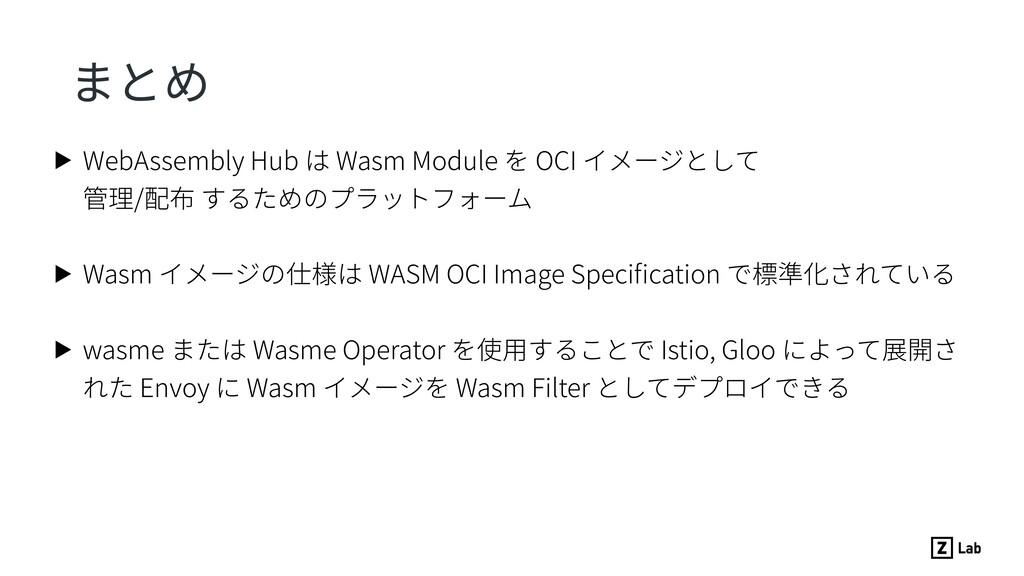 まとめ ▶ WebAssembly Hub は Wasm Module を OCI イメージと...