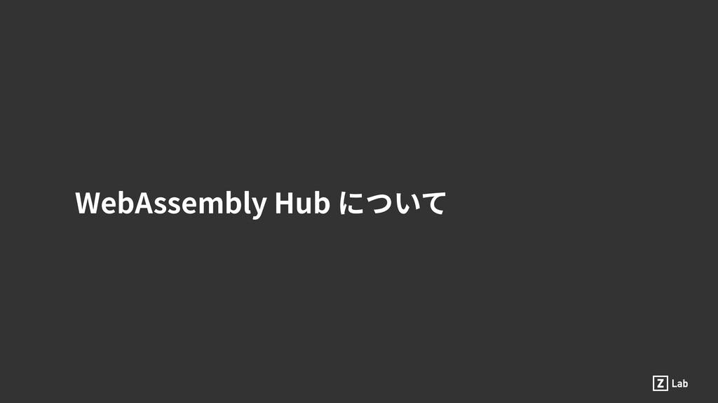 WebAssembly Hub について