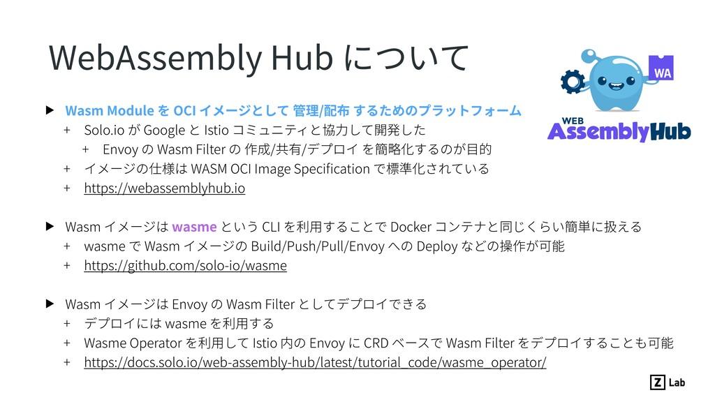 WebAssembly Hub について ▶ Wasm Module を OCI イメージとし...