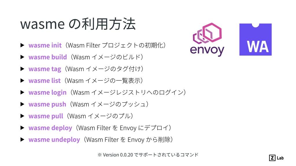 wasme の利⽤⽅法 ▶ wasme init(Wasm Filter プロジェクトの初期化...