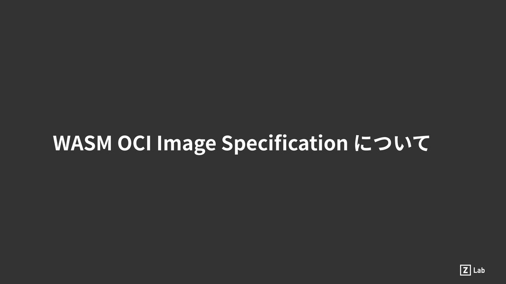 WASM OCI Image Specification について
