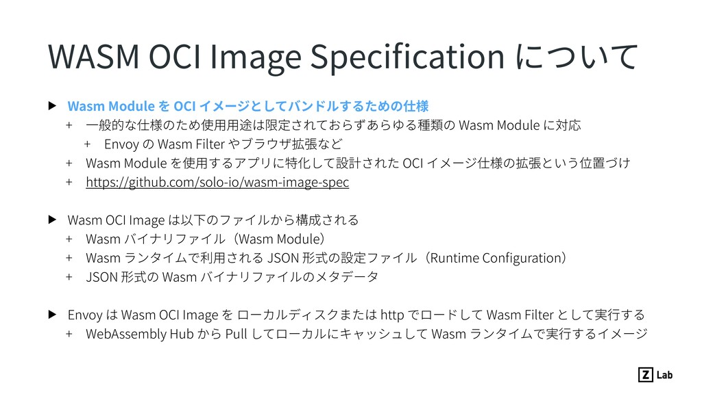 WASM OCI Image Specification について ▶ Wasm Module ...