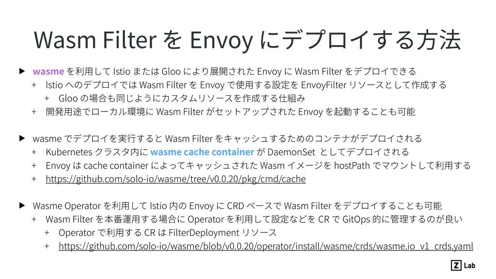Wasm Filter を Envoy にデプロイする⽅法 ▶ wasme を利⽤して Ist...