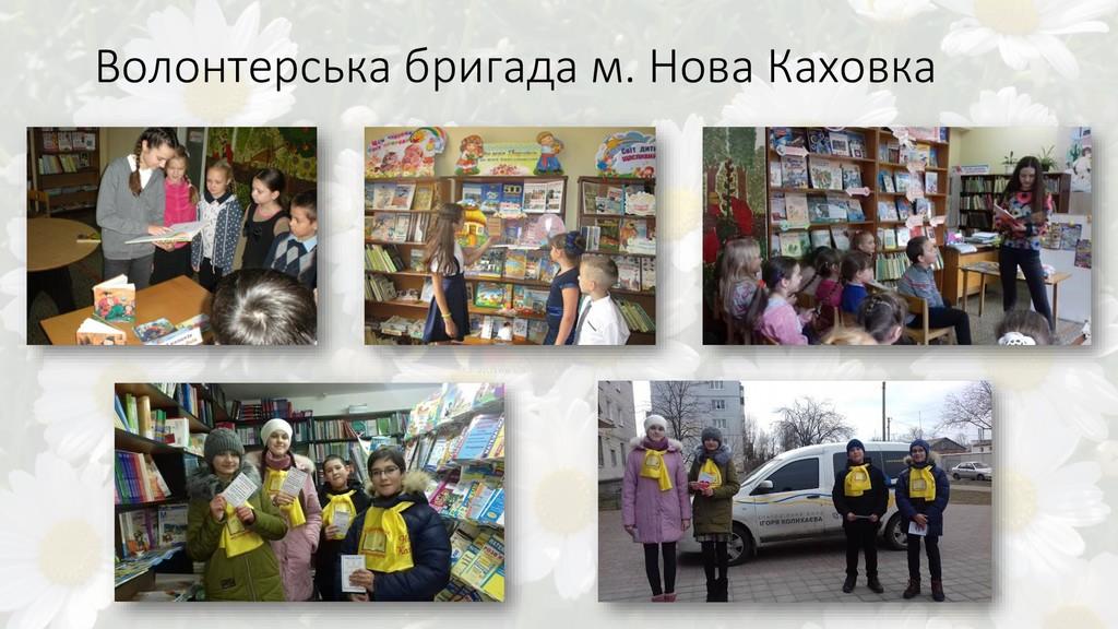 Волонтерська бригада м. Нова Каховка