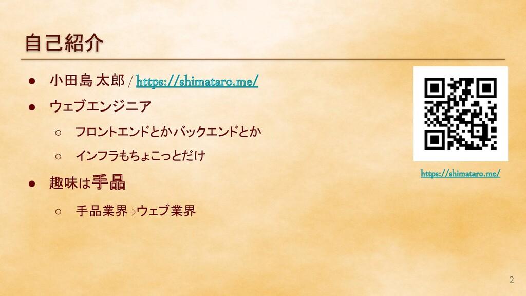 https://shimataro.me/ 自己紹介 ● 小田島 太郎 / https://s...