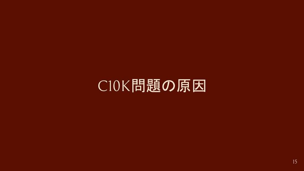 C10K問題の原因 15