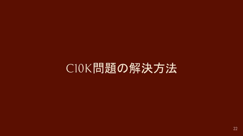 C10K問題の解決方法 22