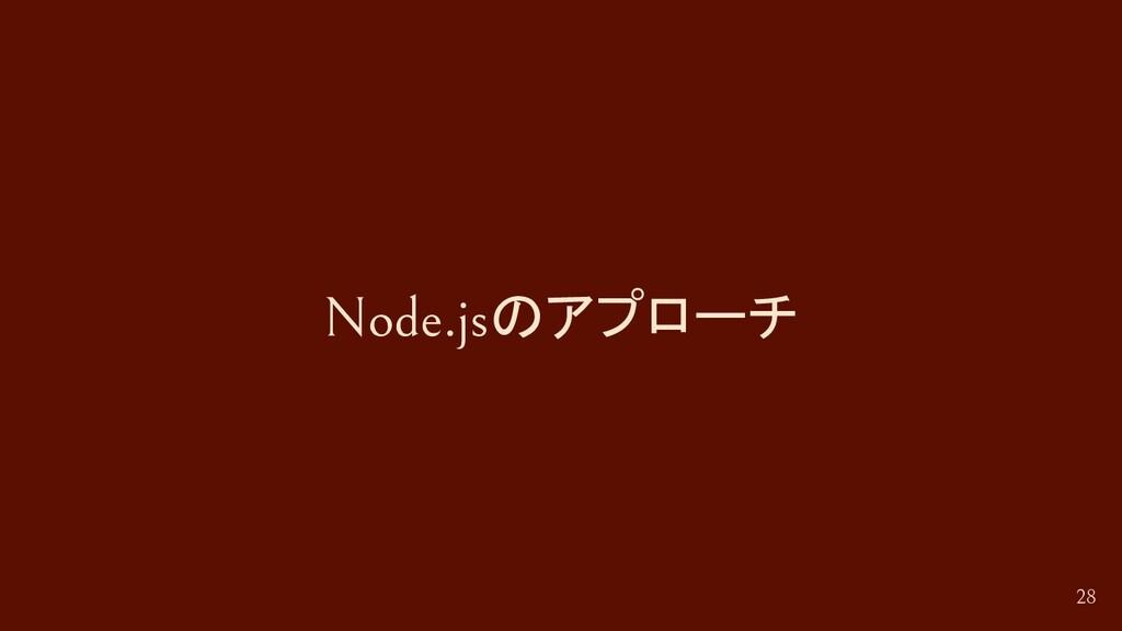 Node.jsのアプローチ 28