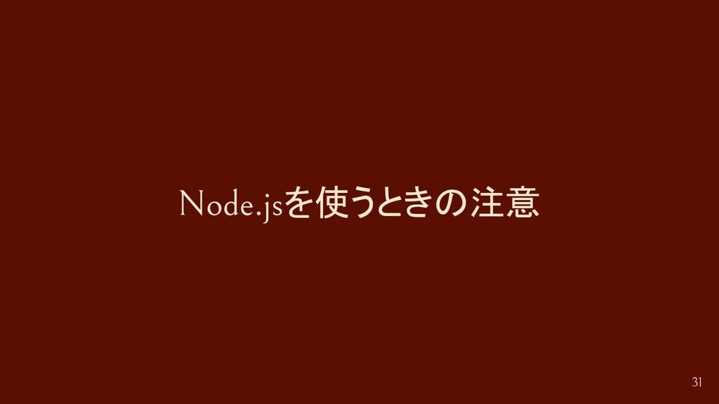 Node.jsを使うときの注意 31