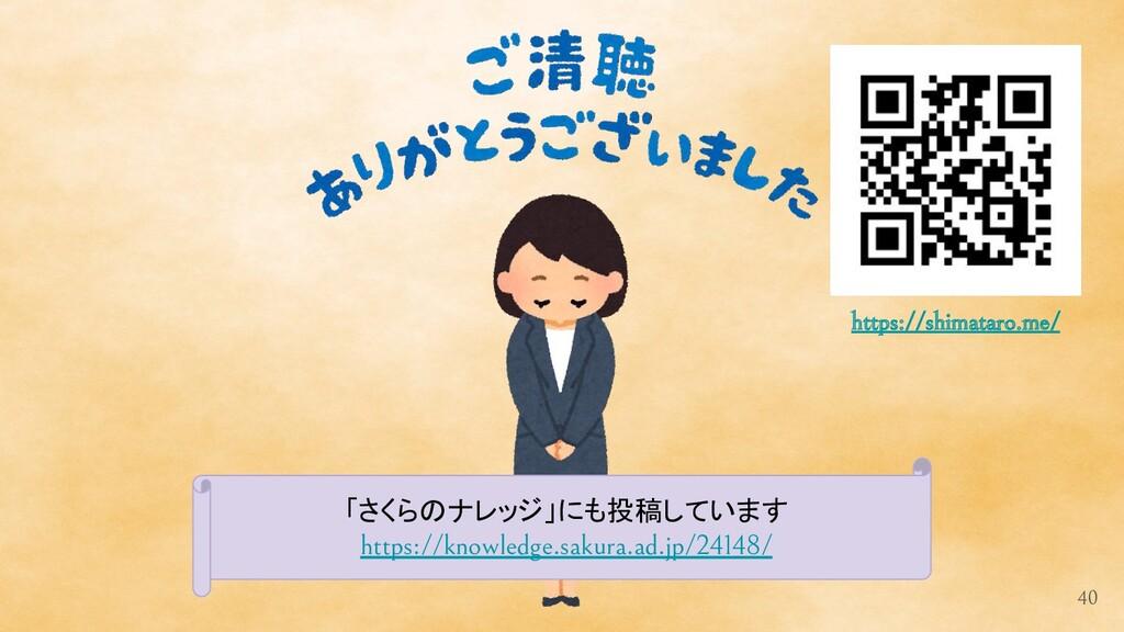 https://shimataro.me/ 40 「さくらのナレッジ」にも投稿しています ht...