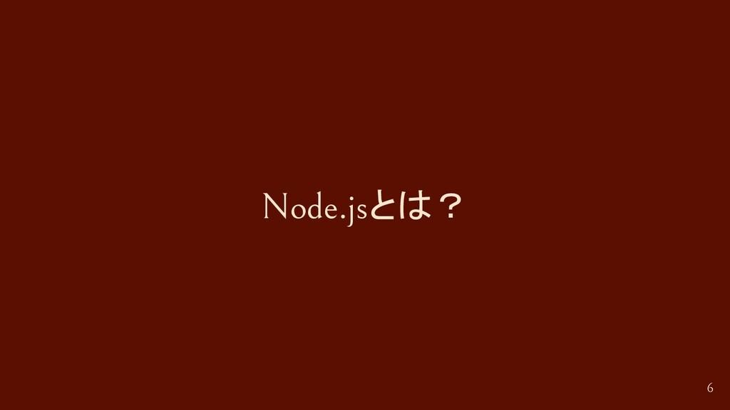 Node.jsとは? 6