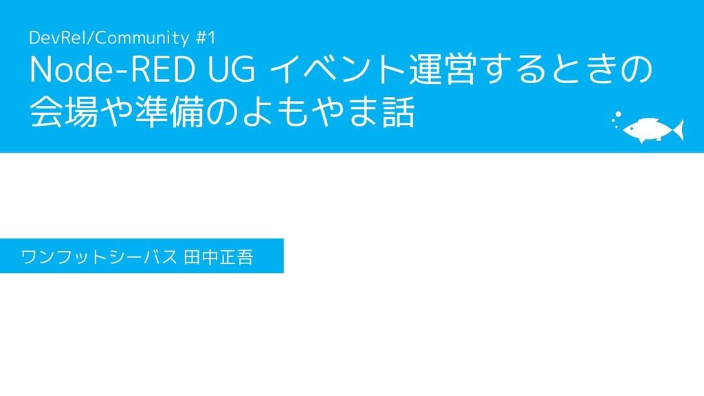DevRel/Community #1 Node-RED UG イベント運営するときの 会場や...