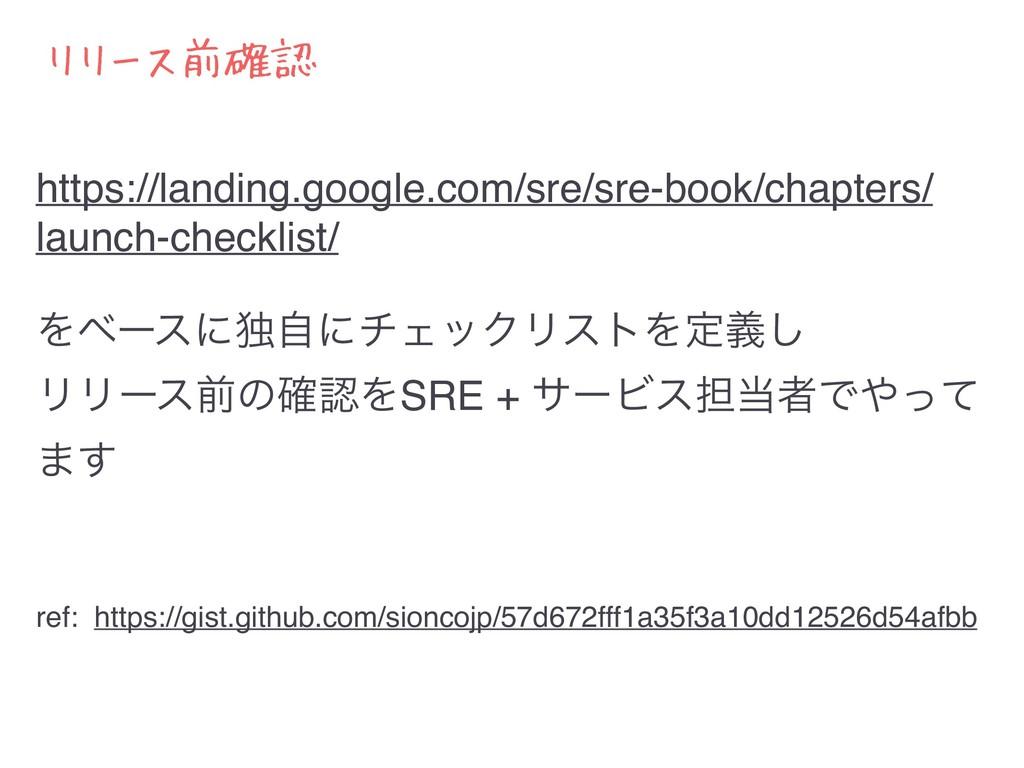 リリース前確認 https://landing.google.com/sre/sre-book...