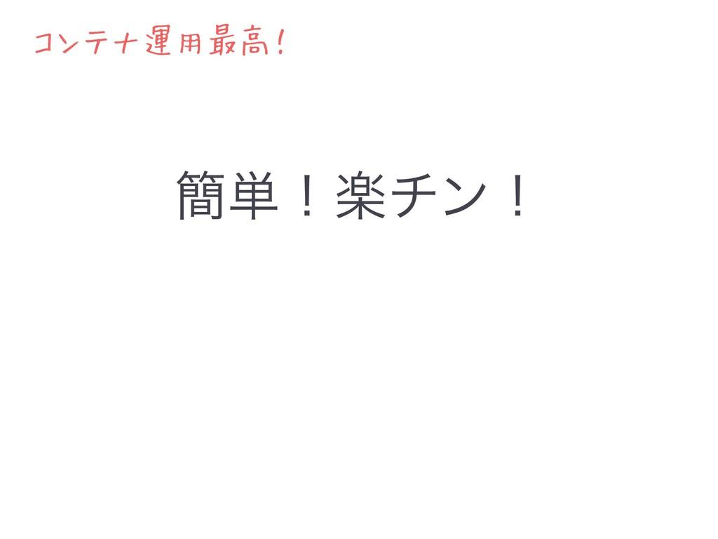 コンテナ運用最高! ؆୯ʂָνϯʂ