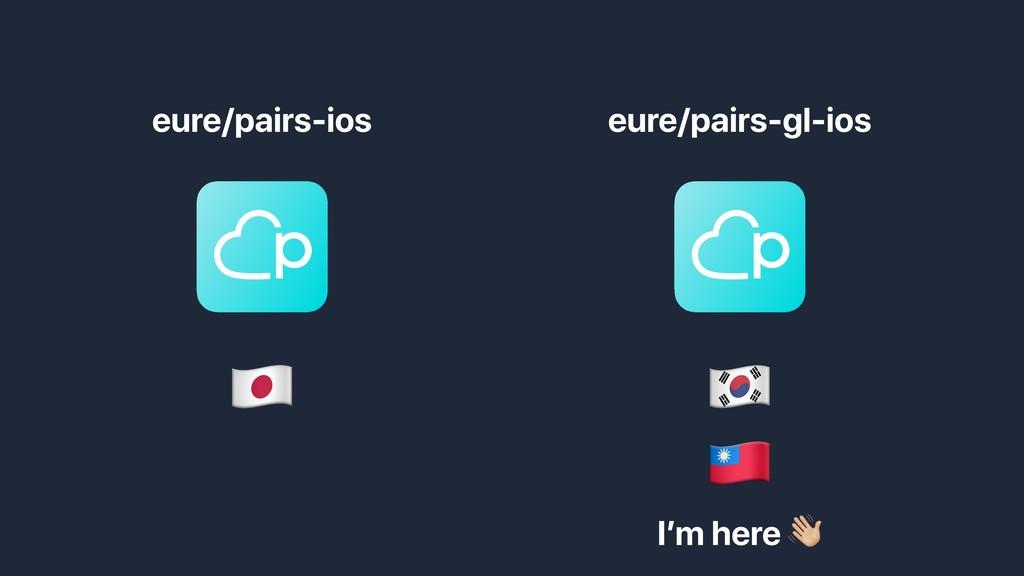 """! """" # eure/pairs-ios eure/pairs-gl-ios I'm here..."""