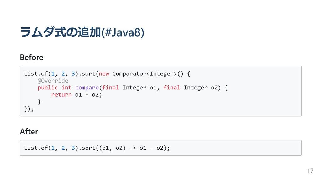 ラムダ式の追加(#Java8) Before List.of(1, 2, 3).sort(ne...