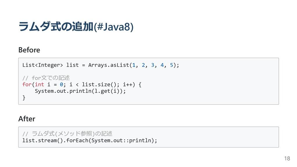 ラムダ式の追加(#Java8) Before List<Integer> list = Arr...