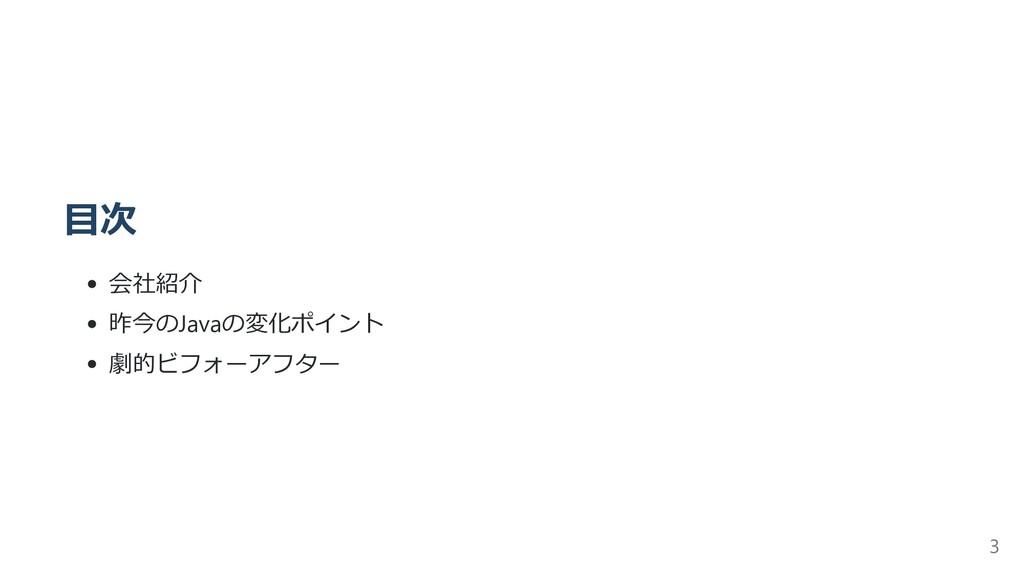 ⽬次 会社紹介 昨今のJavaの変化ポイント 劇的ビフォーアフター 3
