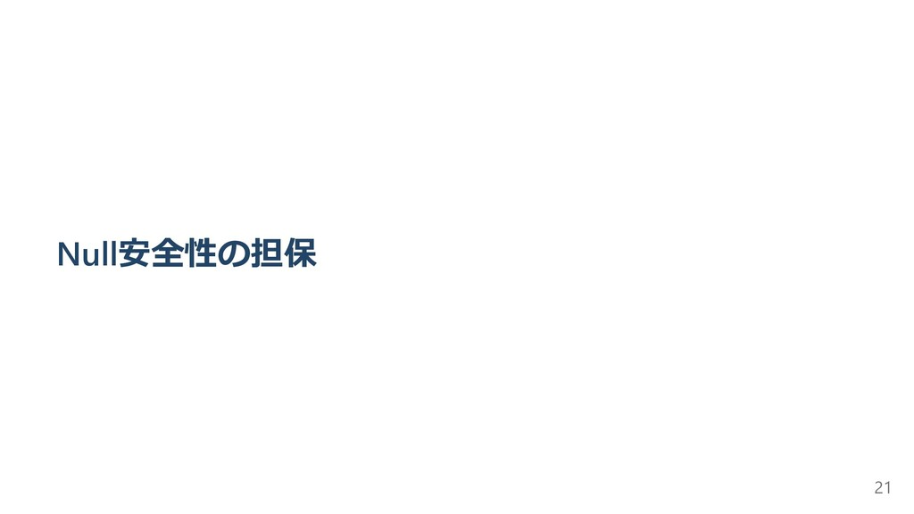 Null安全性の担保 21