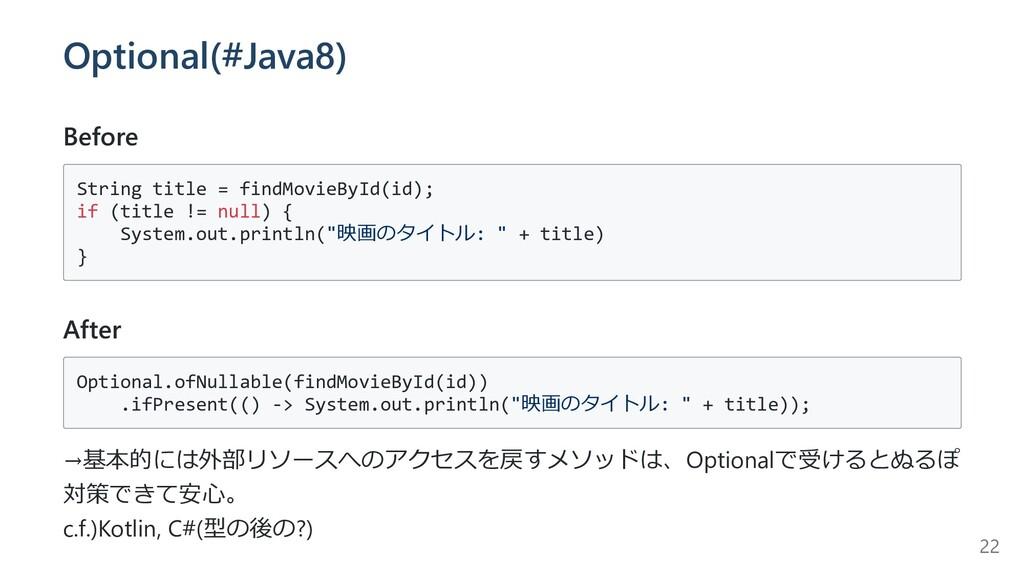 Optional(#Java8) Before String title = findMovi...